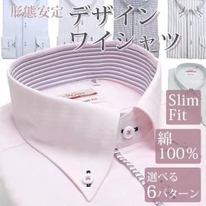 綿100% 形態安定デザインワイシャツ 長袖 ワイシャツ メンズ 紳士用 ボタンダウン ワイドカラー ストライプ ピンク|tresta