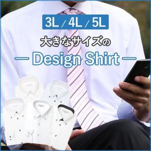 ワイシャツ 大きいサイズ [3L 4L 5L] SALE おしゃれ デザインシャツ カッコいい 形態安定生地 メンズ 紳士用 Yシャツ カッターシャツ 白 ホワイト 青 ブルー|tresta