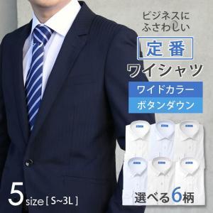 業界最大手2社が共同開発 最高のコスパ 形態安定ワイシャツ Yシャツ カッターシャツ ボタンダウン ワイドカラー ストライプ 白 青 ホワイト ブルー|tresta