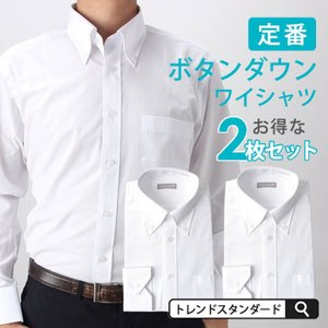 長袖ワイシャツ 2枚セット [送料無料] ボタンダウン 白 ホワイト 無地 ワイシャツ カッターシャツ メンズ 紳士用 ビジネス カジュアル シンプル|tresta