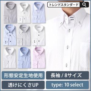 形態安定生地使用 長袖ワイシャツ メンズ 紳士用 スリム ノーマル 形態安定 透けにくい トップヒューズ加工 ボタンダウン ワイドカラー ホワイト 白 ブルー|tresta
