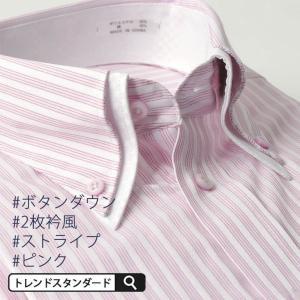 襟高デザイン 長袖ワイシャツ ボタンダウン 2枚衿風 ダブルカラー メンズ 紳士用 ホワイト 白 ピンク ストライプ バレンタイン|tresta