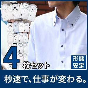 6タイプから選べる ワイシャツ4枚セット [送料無料] 長袖 メンズ 紳士用 ビジネス ワイシャツ カッターシャツ Yシャツ ボタンダウン カッタウェイ ワイドカラー|tresta