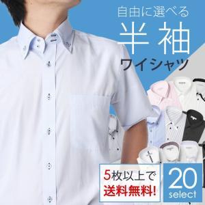 デザインにこだわった半袖ワイシャツ 20種から選べる ボタンダウン メンズ 紳士用 クールビズ ワイシャツ 半袖 ホワイト 白 ピンク ブルー ストライプ|tresta