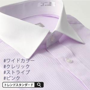 長袖ワイシャツ ワイドカラー メンズ 紳士用 クレリック 長袖 パープル ストライプ ワイシャツ Yシャツ カッターシャツ|tresta