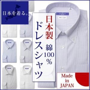 極上の日本製 綿100%ドレスシャツ 長袖 ワイシャツ 80番双糸 メンズ 紳士用 ワイドカラー ボタンダウン カッターシャツ ビジネス 白 ホワイト ブルー [送料無料]|tresta