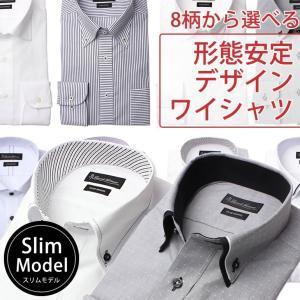 8柄から選べる 形態安定 デザインワイシャツ 長袖 メンズ 紳士用 Yシャツ ドレスシャツ ビジネス ボタンダウン カッタウェイ マイターカラー スリム ストライプ|tresta