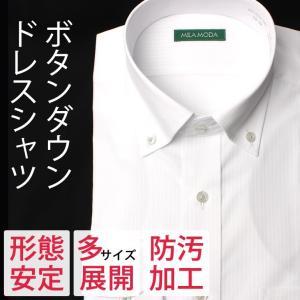 柄おまかせ 形態安定ドレスシャツ 防汚加工 ボタンダウン ワイシャツ Yシャツ ビジネス スーツ メンズ 紳士用 ホワイト 白 ストライプ スリム|tresta
