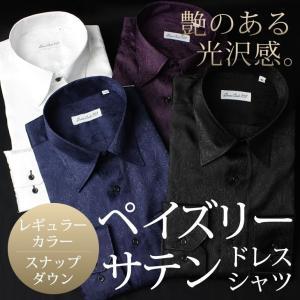 ペイズリー柄サテンドレスシャツ レギュラーカラー スナップダウン メンズ 紳士用 フォーマル 衣装 ホワイト ブラック パープル ネイビー|tresta