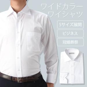 ワイドカラー 長袖ワイシャツ ワイドスプレッド 長袖 ワイシャツ メンズ 紳士用 ビジネス ホワイト フォーマル 白シャツ ゆったり 大きめ|tresta