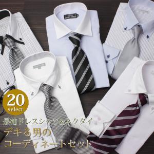 ワイシャツ&ネクタイ2点セット 長袖 ワイシャツ ネクタイ メンズ 紳士用 ボタンダウン カッタウェイ 白 ホワイト ブルー ストライプ [送料無料]|tresta