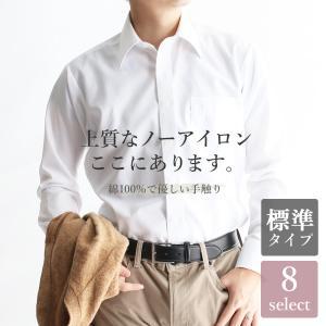 綿100%で超形態安定 長袖 ワイシャツ スマシャツ メンズ 長袖 紳士用 ビジネス レギュラーカラー ボタンダウン ワイドカラー 白 ホワイト ブルー グレー|tresta