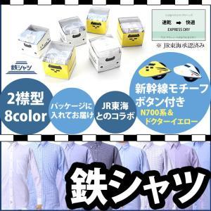 JR東海とコラボ 新幹線モチーフの鉄シャツ 綿100% 形態安定 ワイシャツ ボタンダウン カッタウェイ メンズ 紳士用 白シャツ Yシャツ ワイシャツ ビジネス 鉄道|tresta