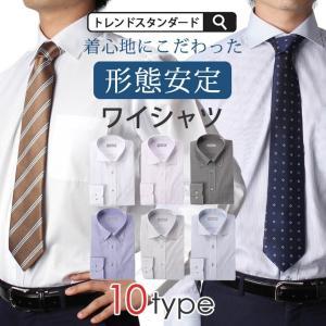 10柄から選べる 形態安定ワイシャツ メンズ 長袖 Yシャツ メンズ 紳士用 ノーアイロン ホワイト 白 ブルー 青 ボタンダウン ワイドスプレッド カッタウェイ|tresta