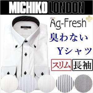 におわない! 制菌加工 ワイシャツ 銀のナノテク 長袖 MICHIKO LONDON ミチコロンドン メンズ 紳士用 形態安定 ノーアイロン スリム ボタンダウン ワイドカラー|tresta