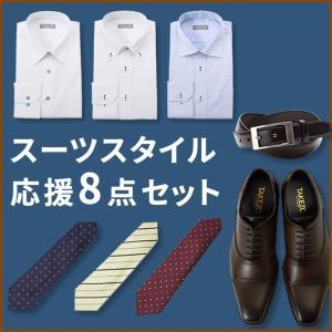 スーツスタイル応援8点セット ワイシャツ ネクタイ 革靴 ベルト メンズ 長袖 形態安定 白 ブルー ストライプ 本革 レザー ビジネスシューズ [送料無料] tresta