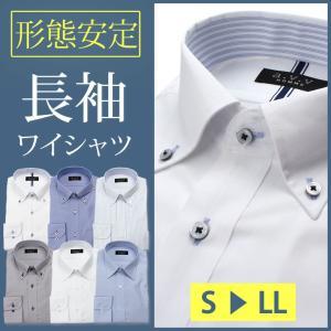 形態安定ワイシャツ a.v.vHOMME 長袖 メンズ 紳士用 ワイシャツ ボタンダウン レギュラーカラー ビジネス 綿混 ホワイト 白 ブルー 青 グレー ストライプ|tresta
