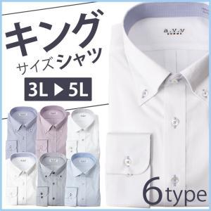 大きいサイズ 長袖ワイシャツ a.v.vHOMME メンズ 紳士用 ワイシャツ シャツ ビジネス キングサイズ 3L 4L 5L ボタンダウン 綿混 ホワイト 白 ブルー 青 グレー tresta