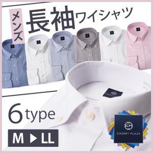 形態安定×デザインワイシャツ 長袖 メンズ 紳士用 ワイシャツ ボタンダウン レギュラーカラー CHERRY PLAZA シャツ ビジネス ホワイト 白 ブルー 青 グレー|tresta