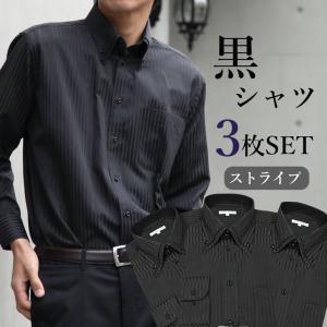 黒ストライプシャツ3枚セット メンズ 紳士用 ストライプ 長袖 ワイシャツ ブラック 黒 ワイシャツ Yシャツ ボタンダウン 形態安定|tresta