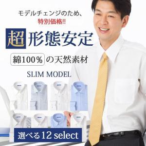 超形態安定 ワイシャツ 長袖 綿100% 超 形態安定 ワイシャツ メンズ 紳士用 Yシャツ ノーアイロン スリム 形状記憶 バレンタイン|tresta