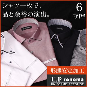 長袖ワイシャツ 形態安定 ノーアイロン メンズ 紳士用 Yシャツ U.P renoma ボタンダウン ワイドカラー 黒 ブラック 白 ホワイト ネイビー 無地|tresta