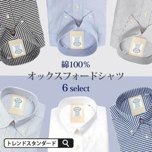 綿100%オックスフォードシャツ 長袖 メンズ 紳士用 オックスフォード ボタンダウン カジュアル ビジネス 白 ホワイト ブルー チェック ストライプ|tresta