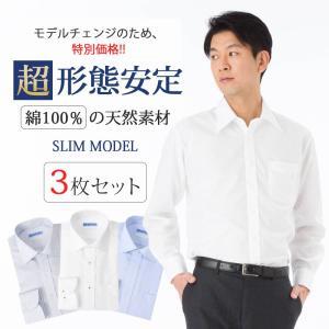 綿100% 高形態安定ワイシャツ 3枚セット スリム 長袖 シャツ メンズ 紳士 ノーアイロン ボタンダウン ワイドカラー 白 ホワイト [送料無料]|tresta