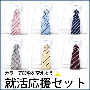 就活応援セット ワイシャツ ネクタイ セット メンズ 紳士 ピンク ネイビー ブルー ストライプ 形態安定 ノーアイロン シャツ 綿100% 洗えるネクタイ tresta