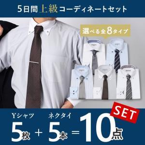 5日間コーディネート10点セット ワイシャツ5枚+ネクタイ5本 選べる8セレクト メンズ 紳士用 ワイシャツ 長袖 形態安定 白 ブルー ボタンダウン [送料無料] tresta