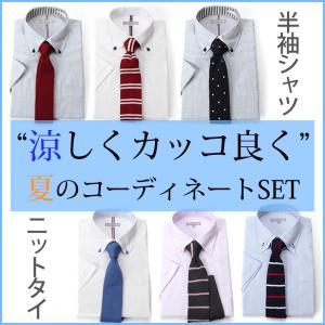半袖ワイシャツ&ニットタイセット クールビズ メンズ 紳士用 半袖 ワイシャツ ボタンダウン ネクタイ ナロータイ 白 ホワイト 青 ブルー ピンク グレー tresta