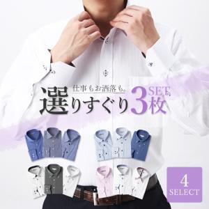 選りすぐりのデザインシャツ3枚セット メンズ 紳士用 ワイシャツ 長袖 形態安定 ボタンダウン レギュラーカラー ワイドカラー 白 ホワイト チェック [送料無料]|tresta