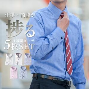 ワイシャツ1週間完成セット 5枚セット [送料無料] メンズ 紳士用 ワイシャツ 長袖 形態安定 レギュラーカラー ボタンダウン セミワイド 白 ホワイト ブルー|tresta