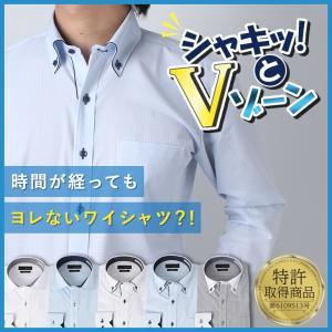 隠れワイヤー入りでVゾーンがよれない 長袖ワイシャツ 形態安定 シャキッとVゾーン メンズ 紳士用 ワイドカラー ボタンダウン ホワイト 白 ブルー 青 グレー|tresta