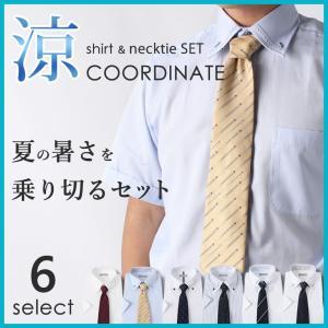 半袖ワイシャツ&ネクタイ2点セット メンズ 紳士用 ワイシャツ ネクタイ 形態安定 トップ芯加工 クールビズ ボタンダウン ホワイト 白 ブルー 青 tresta