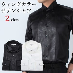上質サテン調 ウイングカラー ドレスシャツ サテン メンズ 紳士用 ペイズリー 黒 ブラック 白 ホワイト 衣装 ステージ ウィングカラー [送料無料]|tresta