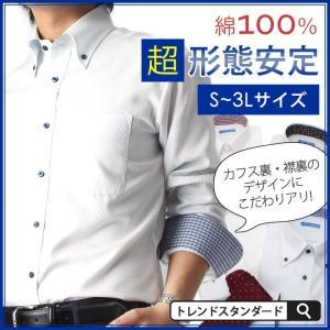 形態安定ワイシャツ 超 形態安定 ワイシャツ 長袖 形態安定 綿100% メンズ Yシャツ 形状記憶 ノンアイロン ノーアイロン ボタンダウン 白 ホワイト ブルー 無地|tresta