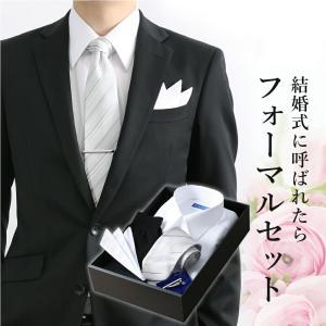 結婚式に招待されたら? フォーマル5点セット 結婚式 メンズ 紳士用 ウェディング ゲスト ワイシャ...