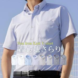 ポロシャツのような半袖 ワイシャツ ニットシャツ メンズ ビジネス 半袖 ノーアイロン ノンアイロン 伸びる 超形態安定 夏 涼しい ゴルフウェア クールビズ|tresta