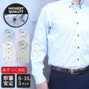 業界最大手メーカー製造 低価格かつ高品質 ワイシャツ 長袖 形態安定 ボタンダウン カッターシャツ ストライプ 無地 ビジネス カフス対応 ホワイト 白 ブルー 青|tresta