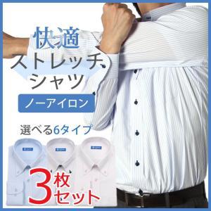 【最強のノーアイロン ワイシャツ 3枚セット】ワイシャツ 8サイズ展開 速乾 ストレッチ 長袖 形態安定 ノンアイロン メンズ 紳士 ボタンダウン レギュラー|tresta