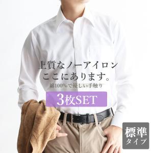 綿100% 超形態安定 ワイシャツ [3枚セット] 長袖 白シャツ Yシャツ ノーアイロン ホワイト ブルー ストライプ ドレスシャツ 形状記憶 イージーケア [送料無料]|tresta
