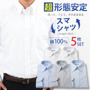 綿100% 超形態安定 ワイシャツ [5枚セット] 長袖 白シャツ Yシャツ ノーアイロン ホワイト ブルー ストライプ ドレスシャツ 形状記憶 イージーケア [送料無料]|tresta