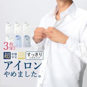 形態安定 ノーアイロン 綿100% ワイシャツ [3枚セット] 長袖 すっきりシルエット メンズ ビジネス 冠婚葬祭 ボタンダウン ワイド ホワイト 白 ストライプ 青|tresta