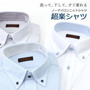 ニットシャツ ワイシャツ 長袖 形態安定 動きやすい ニット 吸水速乾 ビジネス ノーアイロン ボタンダウン ワイドカラー ニット素材 白 青 ブルー グレー|tresta