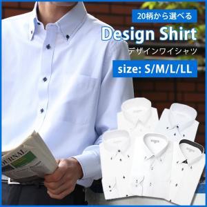 ワイシャツ デザインシャツ SALE ビジネス メンズ 紳士用 形態安定生地 Yシャツ カッターシャツ 白 ホワイト 青 ブルー バレンタイン [4枚以上で送料無料] tresta