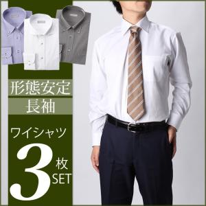 形態安定ワイシャツ3枚セット 長袖 メンズ 紳士用 シャツ 形態安定 ボタンダウン ワイドカラー カッタウェイ 白 ホワイト ブルー ストライプ [送料無料]|tresta
