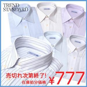 ワイシャツ 長袖 形態安定 777円 [ 激安 SALE 在庫限り ] 長袖ワイシャツ Yシャツ 紳士用 カッターシャツ 男性用 メンズ ビジネス ブルー 新品 アウトレット|tresta