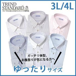 ワイシャツ 大きいサイズ 3L 4L 長袖 形態安定 [ 激安 SALE 在庫限り ] 長袖ワイシャツ Yシャツ 紳士用 カッターシャツ 男性用 メンズ ビジネス アウトレット|tresta