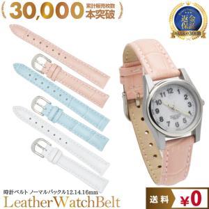 腕時計替えバンドLadysベビーブルー16mm 16mm 婦...